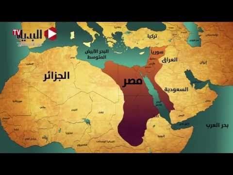 خرائط مصر منذ نشأتها الى الان تيران و صنافير بها Youtube Aswan Egypt History