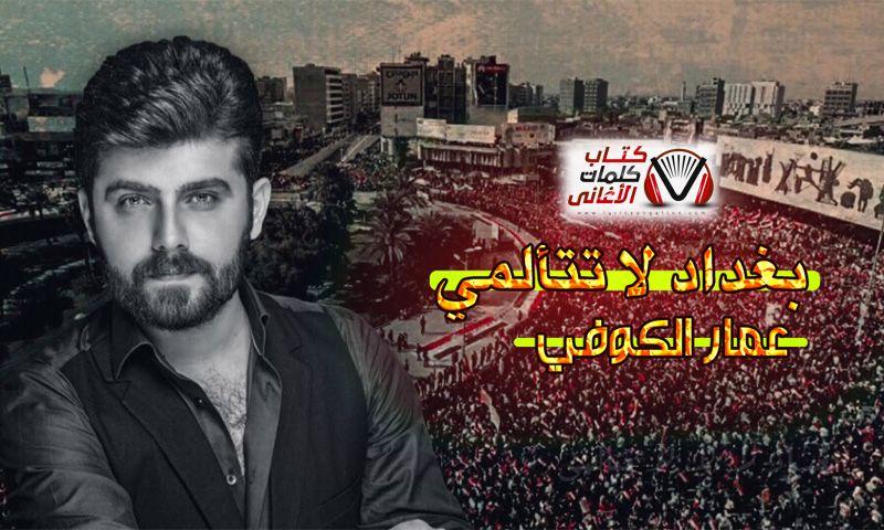 كلمات اغنية بغداد لا تتالمي عمار الكوفي Movie Posters Movies Playbill