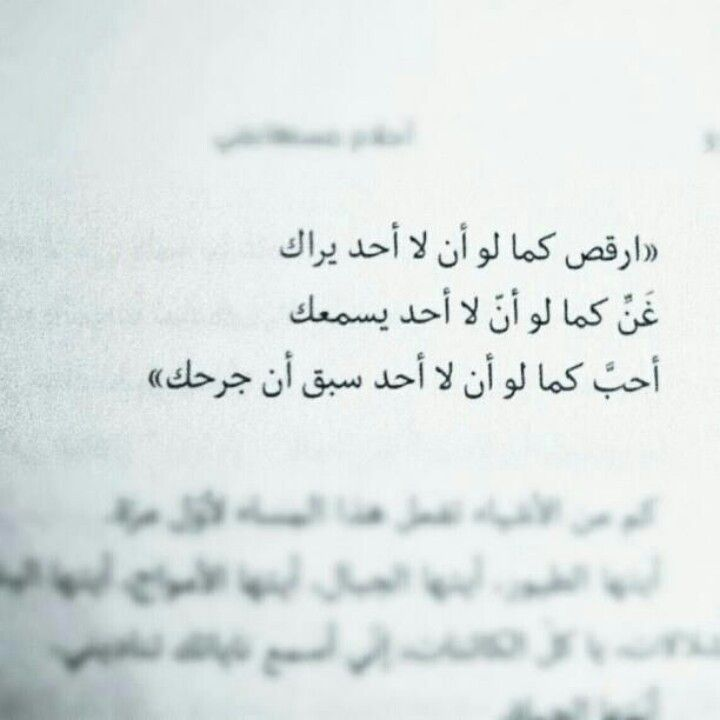 Pin by تخاريف on ارقص كما لو ان لا أحد يراك | Arabic quotes