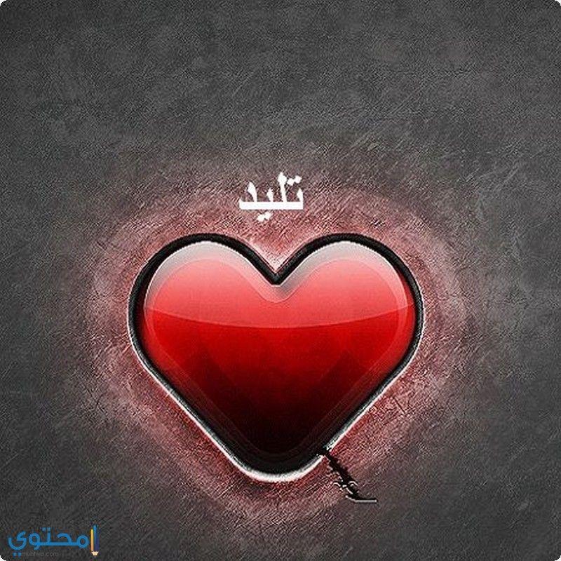 اسماء اولاد بحرف التاء ت 2020 معاني الاسماء اسماء اولاد اسماء اولاد اسلامية Health Fashion Heart Ring New Girl