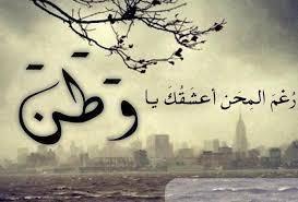 ابيات شعرية قصيرة عن الغربة بيوت شعر قصيره عن الغربه Calligraphy Art Arabic Calligraphy