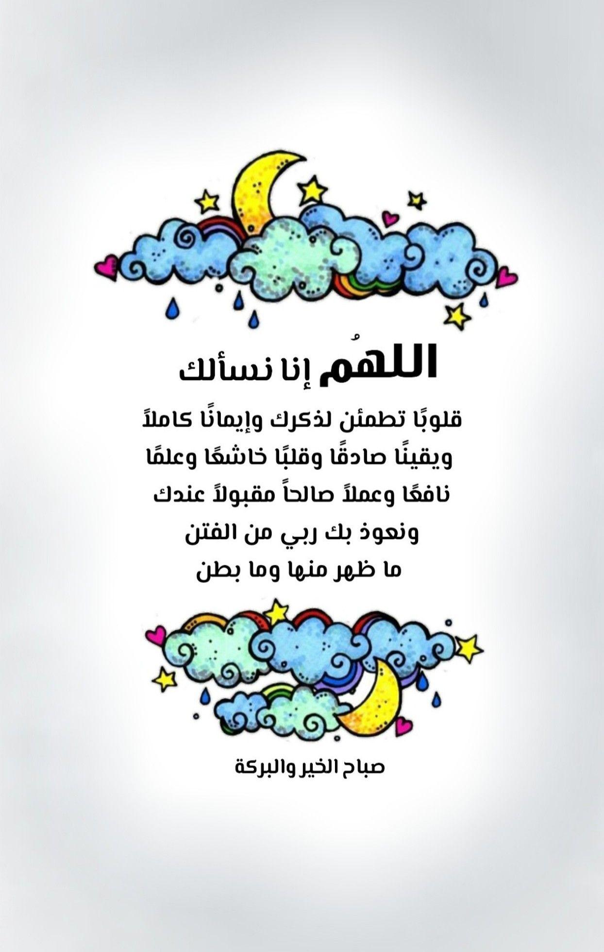 الله م إنا نسألك قلوب ا تطمئن لذكرك وإيمان ا كاملا ويقين ا صادق ا وقلب ا خاشع ا وعلم ا نا Good Morning Quotes Good Morning Arabic Good Morning Greetings