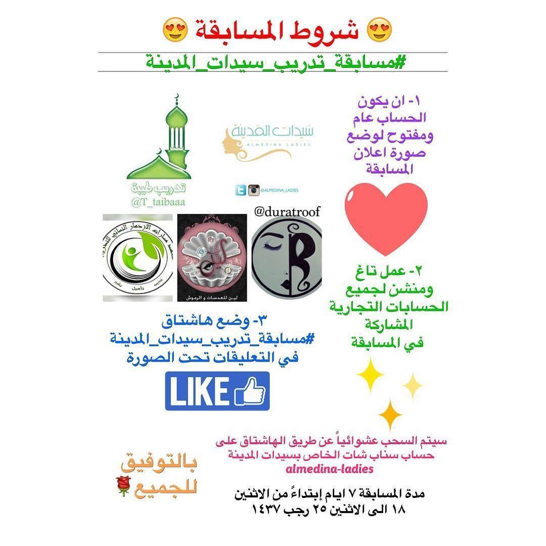 Instagram Photo By تدريب طيبة Apr 23 2016 At 11 15am Utc