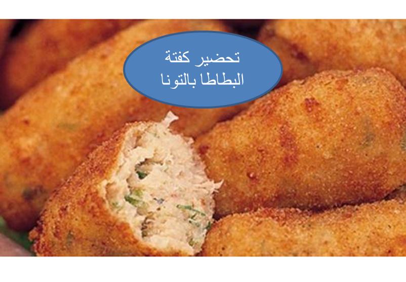 تحضير كفتة البطاطس بالتونة Food Meat Recipes Chicken Recipes