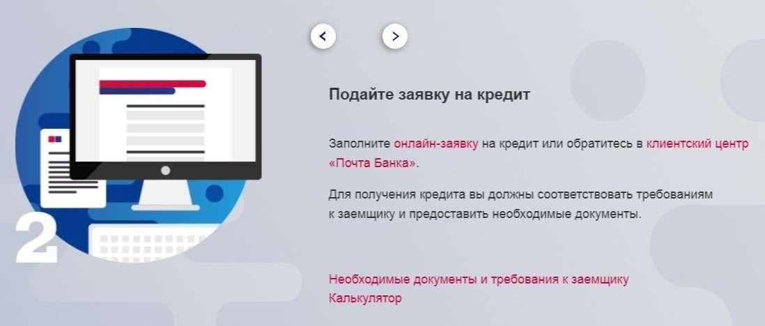 банк онлайн заявка терминал хоум кредит астана