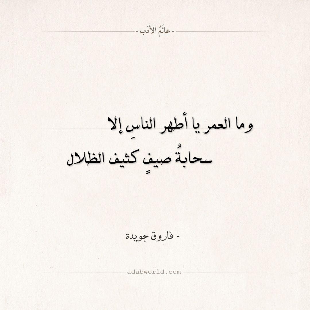 شعر فاروق جويدة وما العمر يا أطهر الناس إلا عالم الأدب Quotes Arabic Poetry Writing