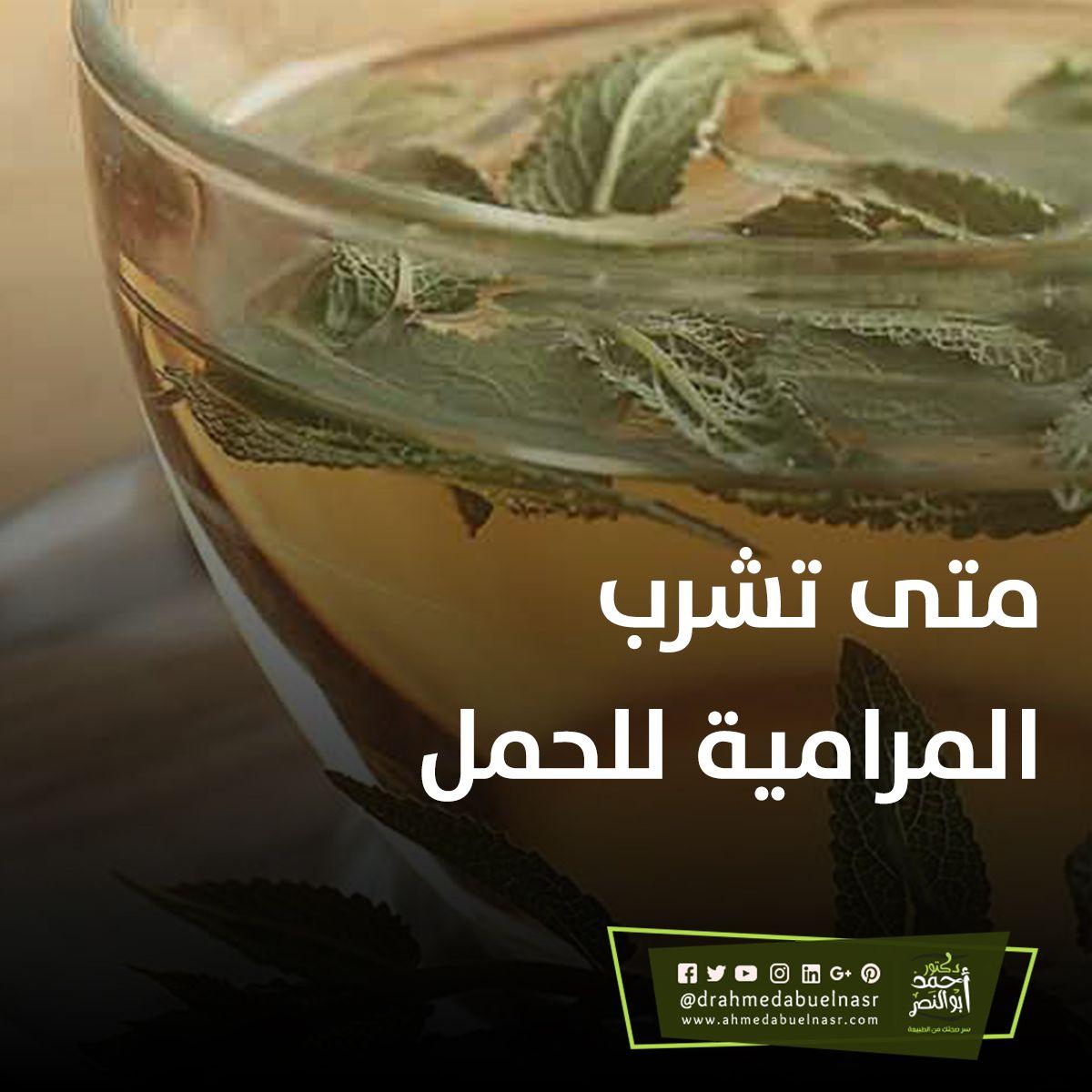 أفضل وقت لشرب المراميه لتنشيط المبايض والدورة الشهرية والحمل Vegetables Cabbage Food