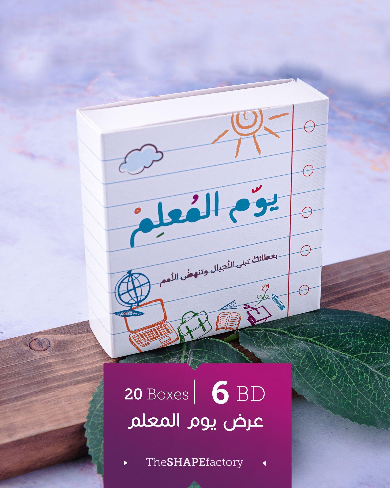 توزيعات يوم المعلم Shape Code Bx0193 متوفرة للبيع الفوري والاستلام القياسات Eid Boxes Shape Coding Gift Wrapping