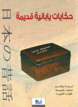 حكايات يابانية قديمة اسم الكتاب حكايات يابانية قديمة تأليف ترجمة محمد عضيمة وصف كتاب حكايات يابانية قديمة Calendar Printables Pdf Books Reading Arabic Books
