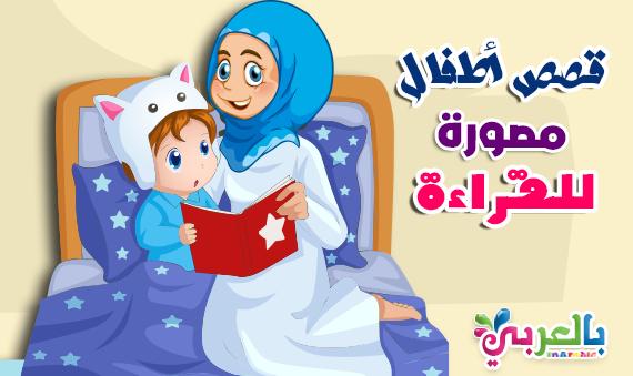 قصص اطفال مصورة للقراءة احك لطفلك Arabic Kids Arabic Alphabet For Kids Islam For Kids