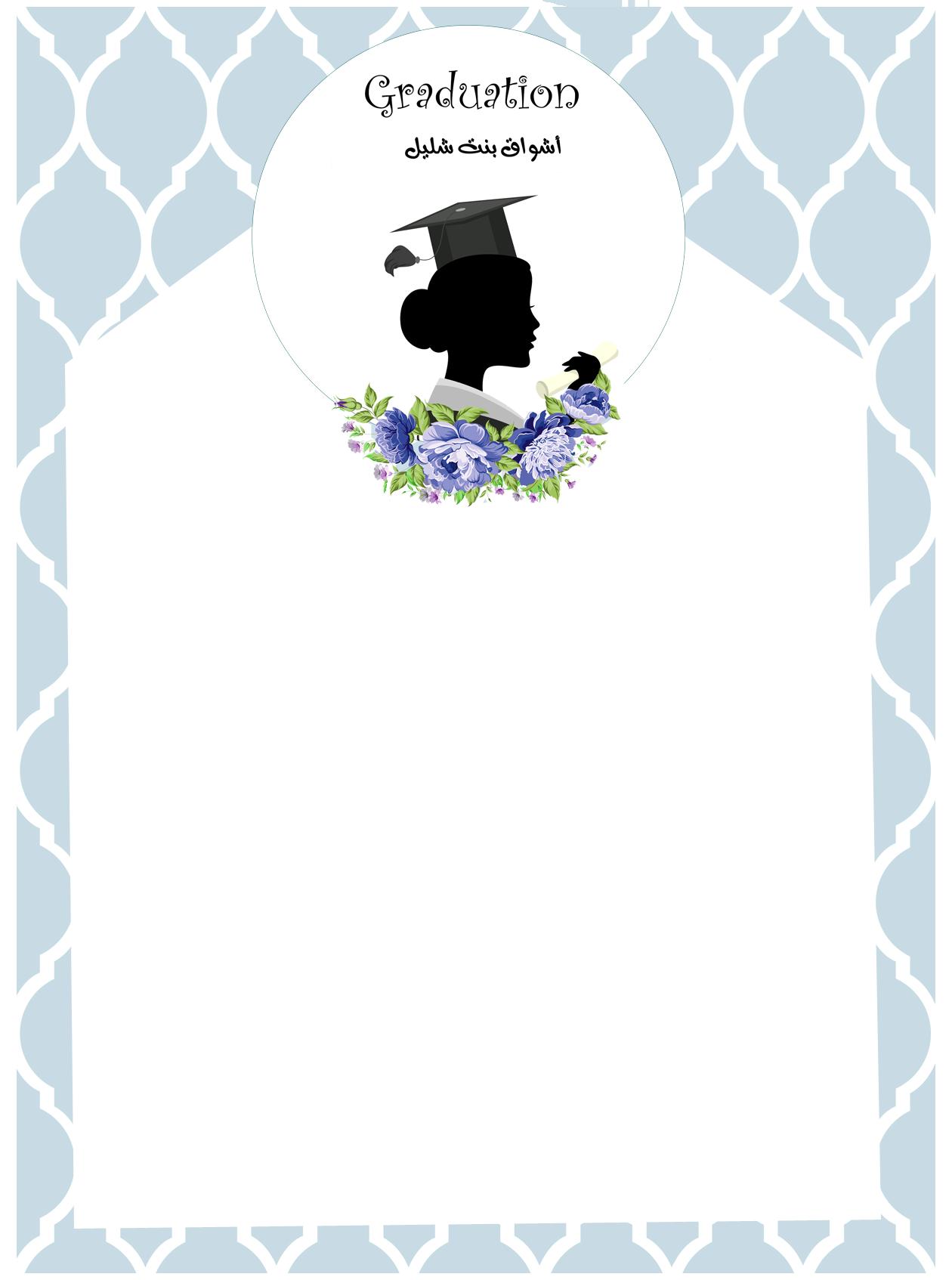 مبروك التخرج In 2020 Graduation Diy College Graduation Party Invitations Graduation Wallpaper