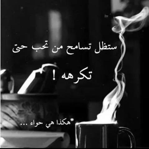 ﻻ عتب على اﻻصدقاء Arabic Love Quotes Movie Posters Love Quotes