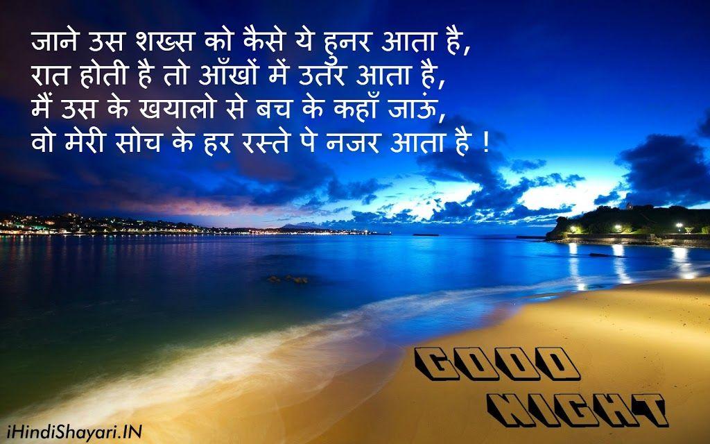 good night shayari good night shayari in hindi hindi good night