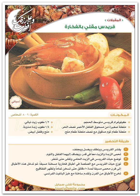 وعلى رزقك أفطرت Arabic Food Food Yummy