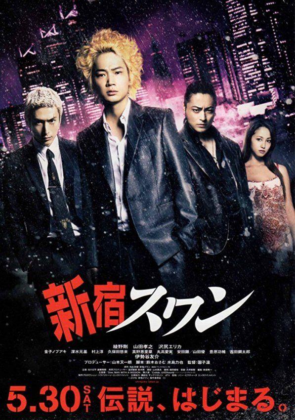 Shinjuku Swan / 新宿スワン (2015) - Japanese Movie