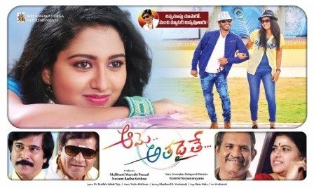 Aame Athadaithe Movie Review Rating Aame Athadaithe Movie Cast