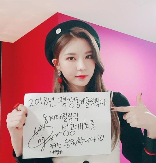 나영; nayoung ❥ GUGUDAN