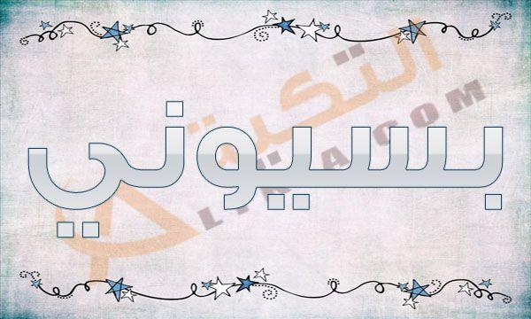 معنى اسم بسيوني في المعجم العربي اسم بسيوني مذكر وهو من الأسماء القديمة التي كانت ت طلق على الولد في السابق ولكن قد Arabic Calligraphy Math Home Decor Decals