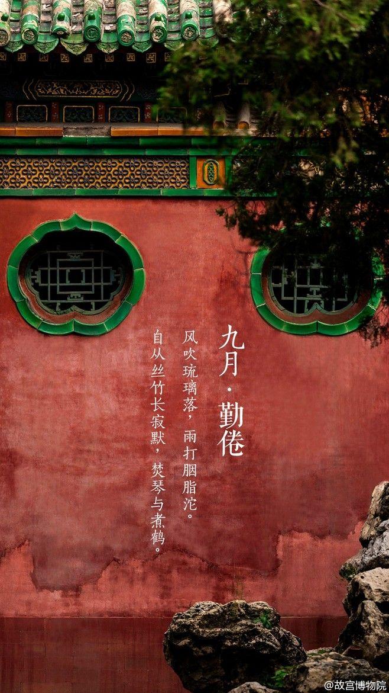 紫禁城【九月•勤倦】宁寿宫花园的第四进院... China mood (With images) China