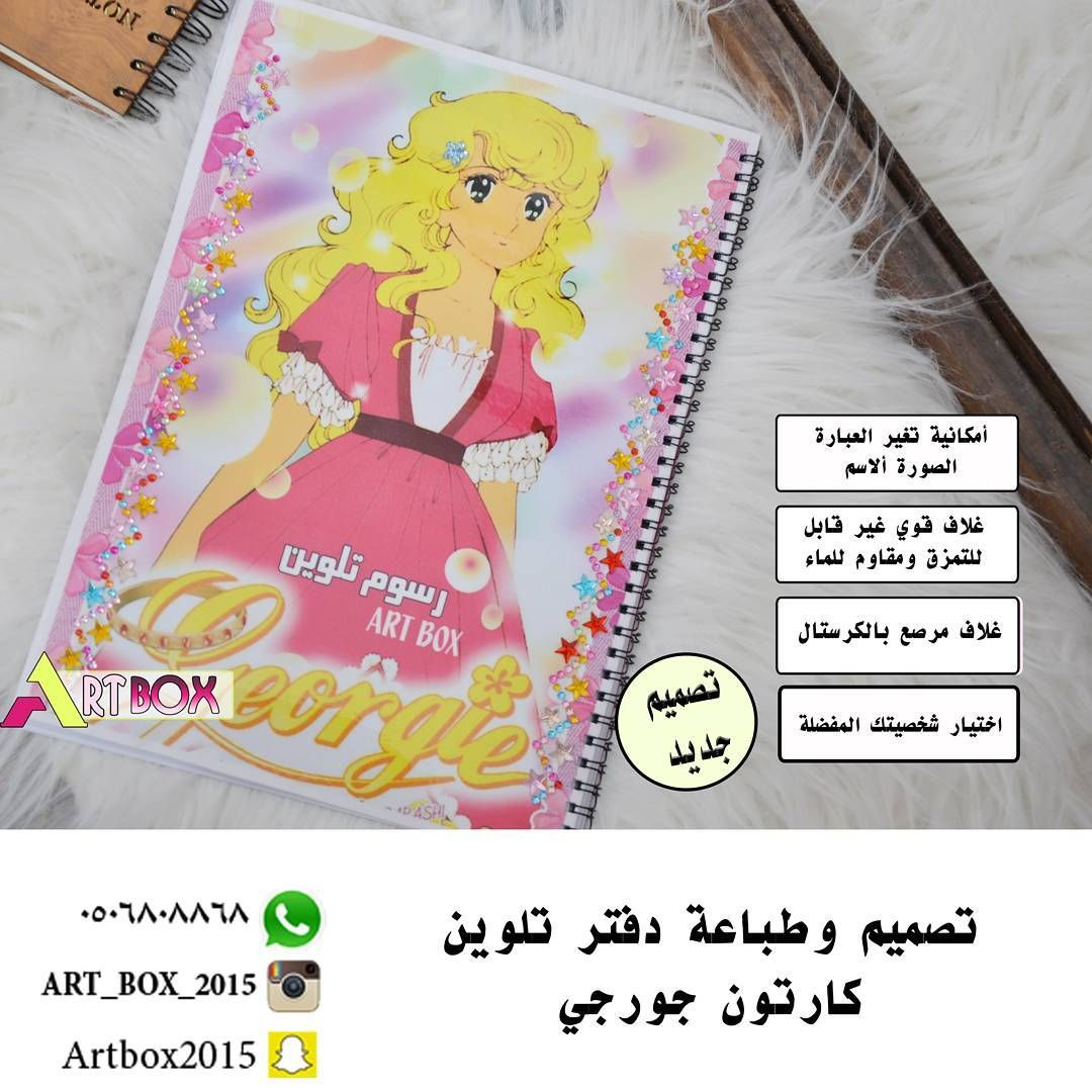 Pin On دفاتر مدرسية1 Note Book Coloring Book