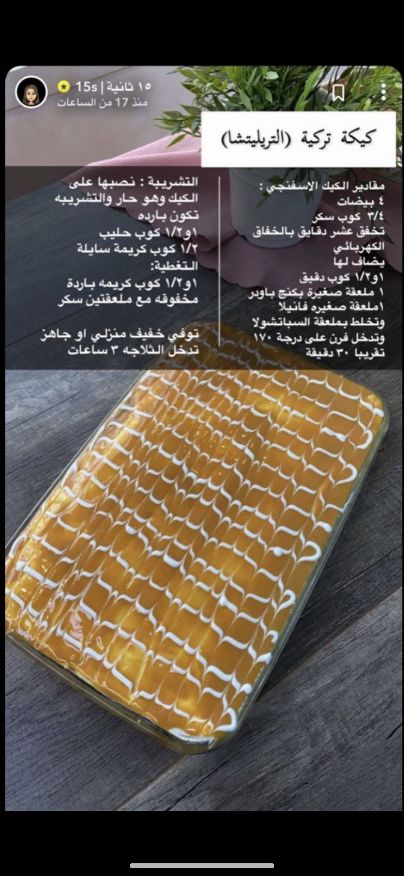 Pin By Hayam Elzwi On Sweet Food Recipies Food And Drink Cooking