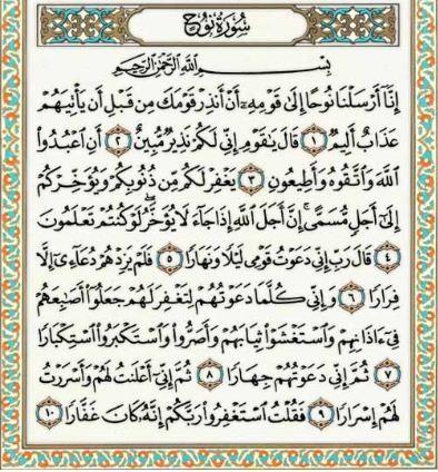 Surat Nuh Muslim