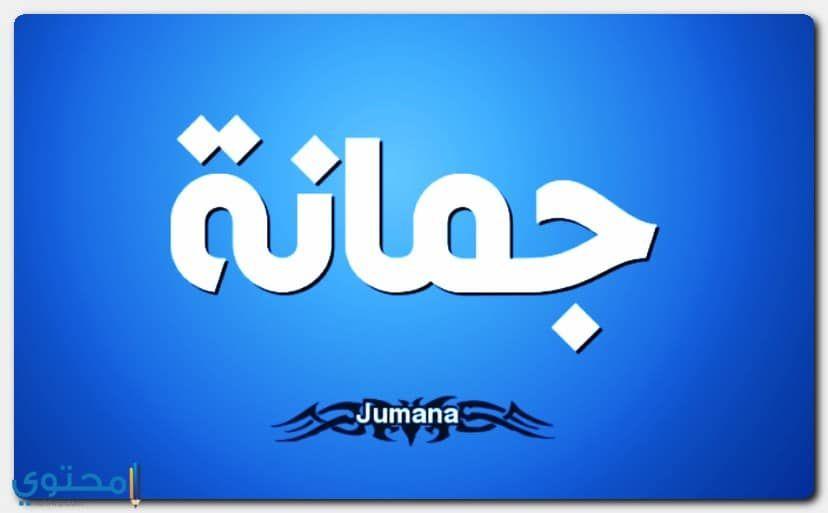 معنى اسم ج مانة وحكم التسمية Jumana معاني الاسماء Jomana Jumana Tech Company Logos Vimeo Logo Company Logo