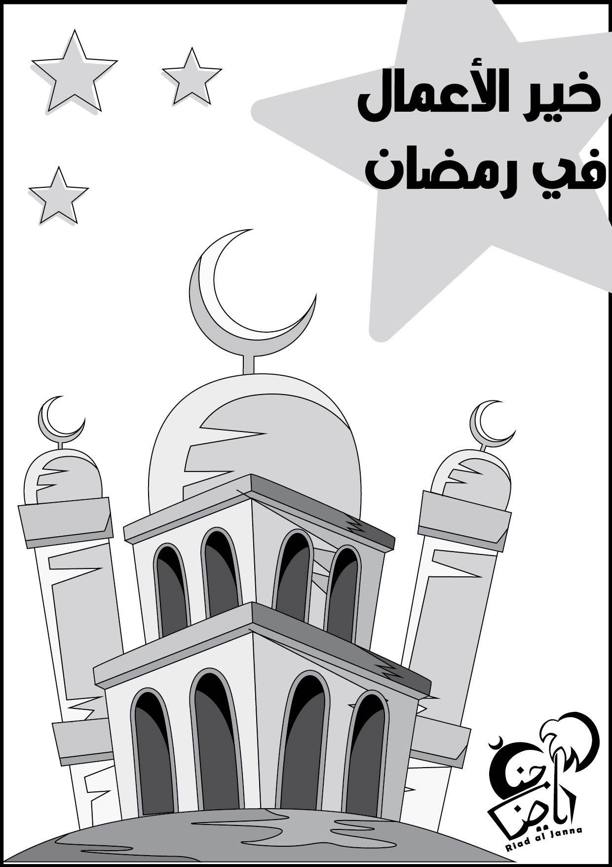 15 ورقة عمل ممتعة عن خير الأعمال في رمضان للأطفال حديث شريف مرفق بصور للتلوين و أسئلة للتفكير جاهزة للطبا Ramadan Kids Ramadan Crafts Ramadan Decorations