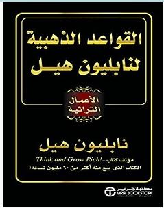 تحميل كتاب think and grow rich مترجم