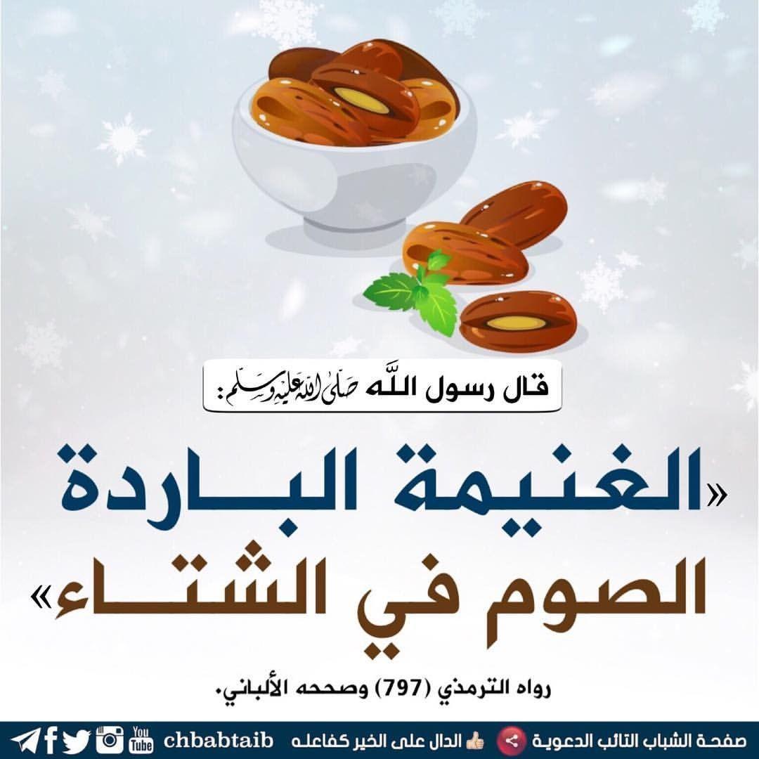 الصوم في الشتاء Learn Islam Islamic Quotes Wallpaper Ahadith