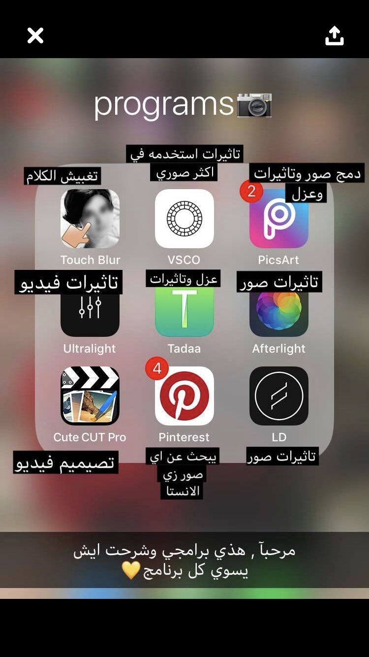 Pin by Hk on مرهـ حلو ️ (With images) Iphone app layout