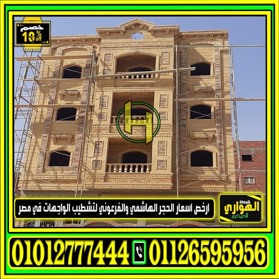 واجهات منازل حديثة واجهات منازل حديثة حجر هاشمي اسعار تركيب حجر هاشمي في الواجهات 2021 In 2021 House Styles Mansions
