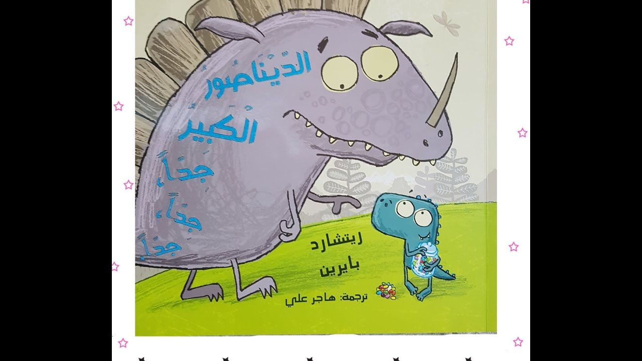 قصص اطفال قصص اطفال قبل النوم الديناصور الكبير جدا جدا جدا لمحبي د Art For Kids Raising Kids Arabic Handwriting