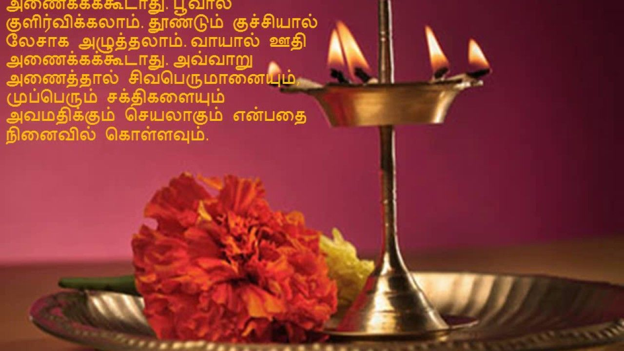 Deepam Rules And Benefits In Tamil Https Youtu Be C61u0htqce8 Benefit Rules