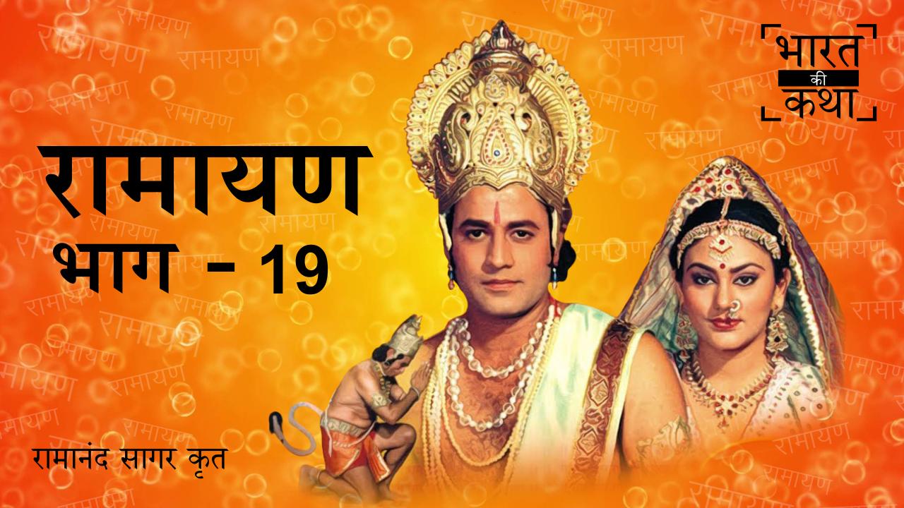 Ramayan रमयण Part 19 With English Subtitles Ramayan