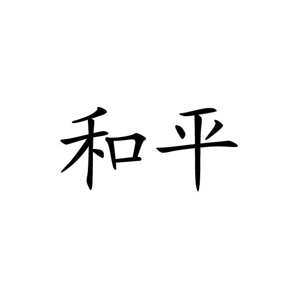 Chinese Symbol for Peace Chinese Character, Writing, Letter - character letter