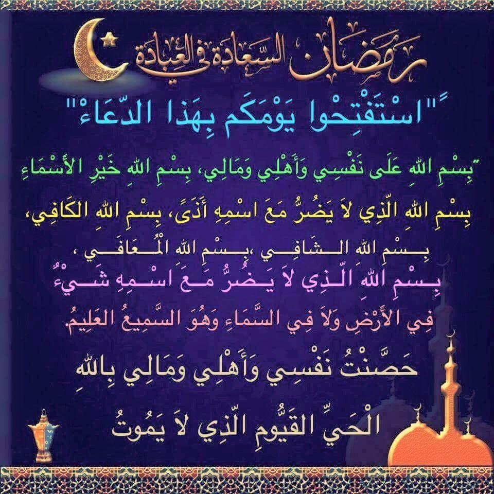 بسم الله خير الأسماء في الأرض وفي السماء