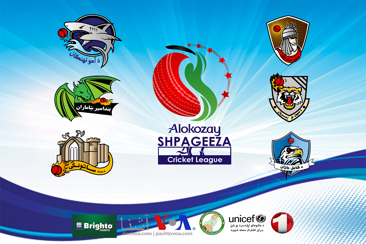 Shpageeza Cricket League Schedule 2016, time table and