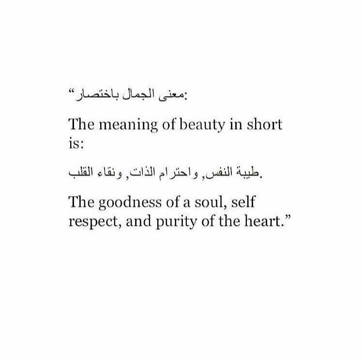 The Meaning Of Beautu Self Respect Meant To Be Beautiful Words