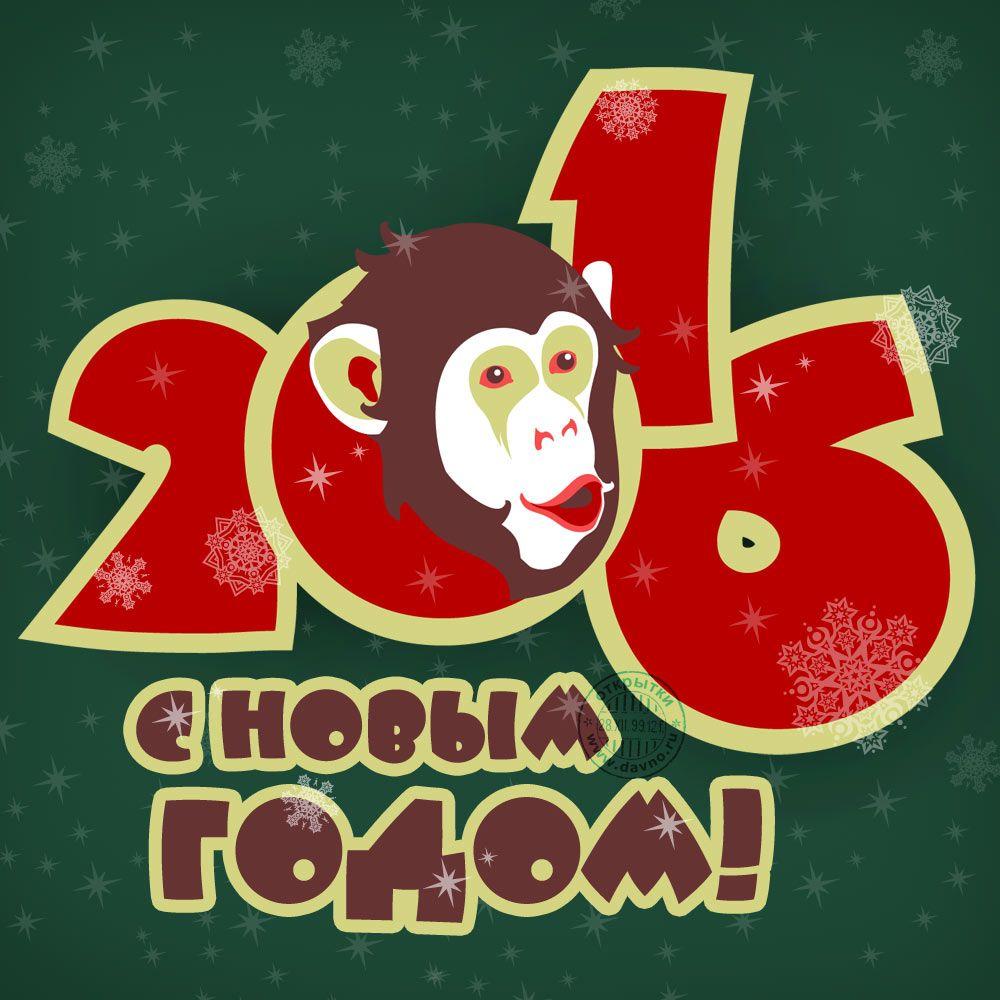 С новым годом открытки год обезьяны