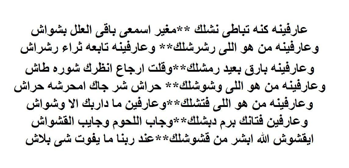 من اشعار صالح بوعياد Math Math Equations Ili