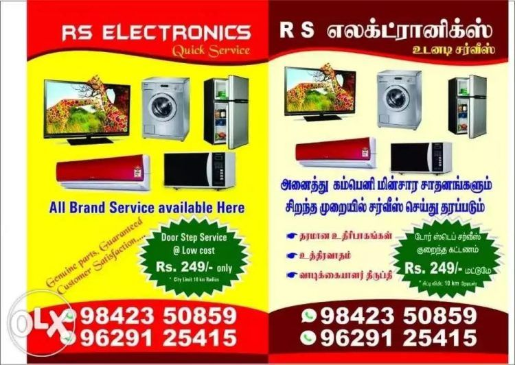 Electronic Appliances Service Center 8211 Rs Puram Coimbatore Electronics Service Home Appliance Electronic Appliances Appliance Packages Appliance Logo