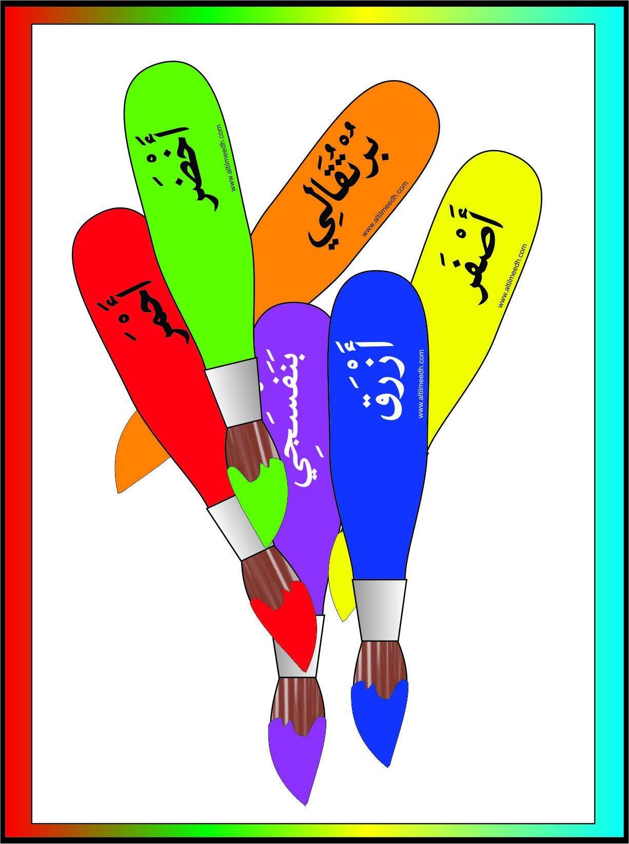 Arabic Colours Paintbrush Pot
