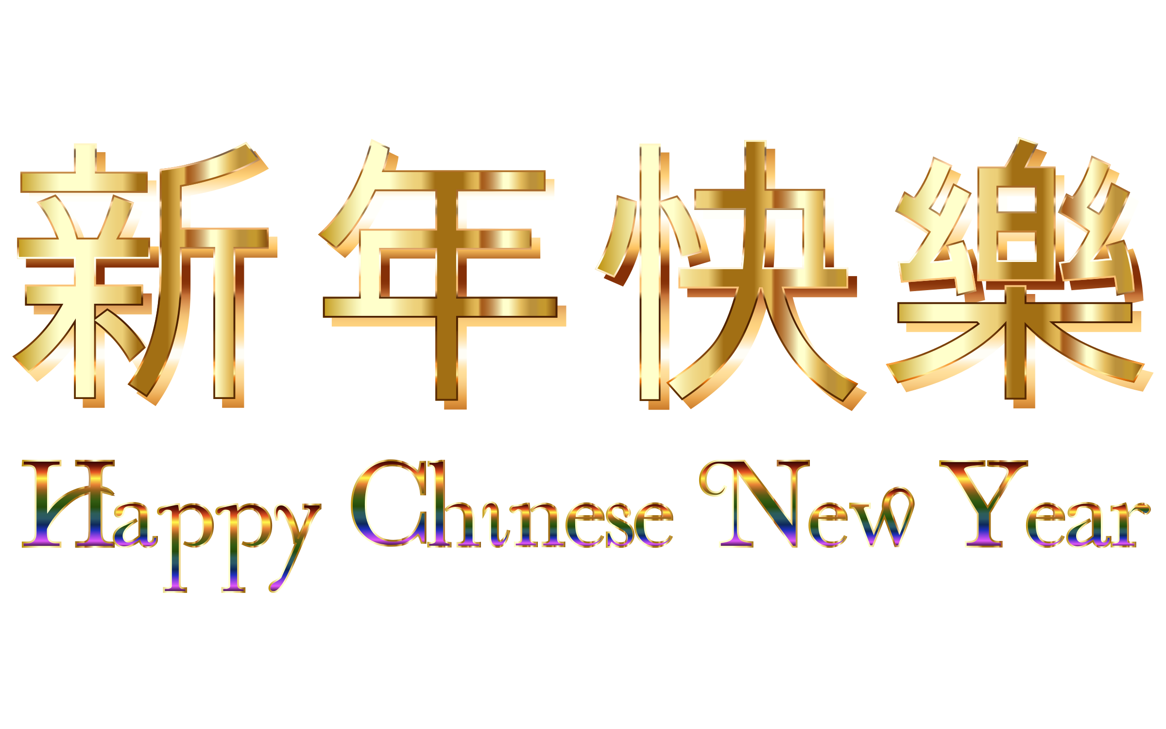 Happy Chinese New Year Chinese Greetings 9to5gifs Pinterest