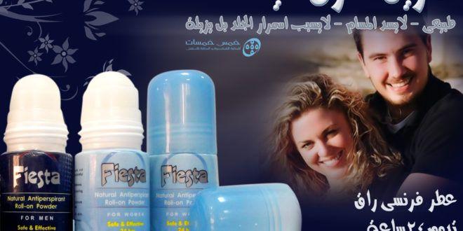 مزيل عرق فيستا خمس خمسات Antiperspirant Oron Convenience Store Products