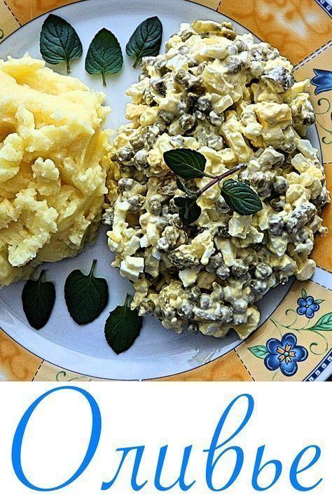 Russischer Salat Olivier vegetarisch – Rezept #olivierrussischersalat Salat Olivier ist ein bekannter russischer Salat. Ein leckeres Rezept für vegetarischen Salat Olivier mit Bildern zu jedem Zubereitungsschritt gibt es hier. #olivierrussischersalat Russischer Salat Olivier vegetarisch – Rezept #olivierrussischersalat Salat Olivier ist ein bekannter russischer Salat. Ein leckeres Rezept für vegetarischen Salat Olivier mit Bildern zu jedem Zubereitungsschritt gibt es hier. #olivierrussisch