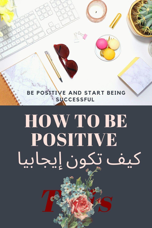 كيف تكون إيجابي How To Be Positive Movie Posters Positivity