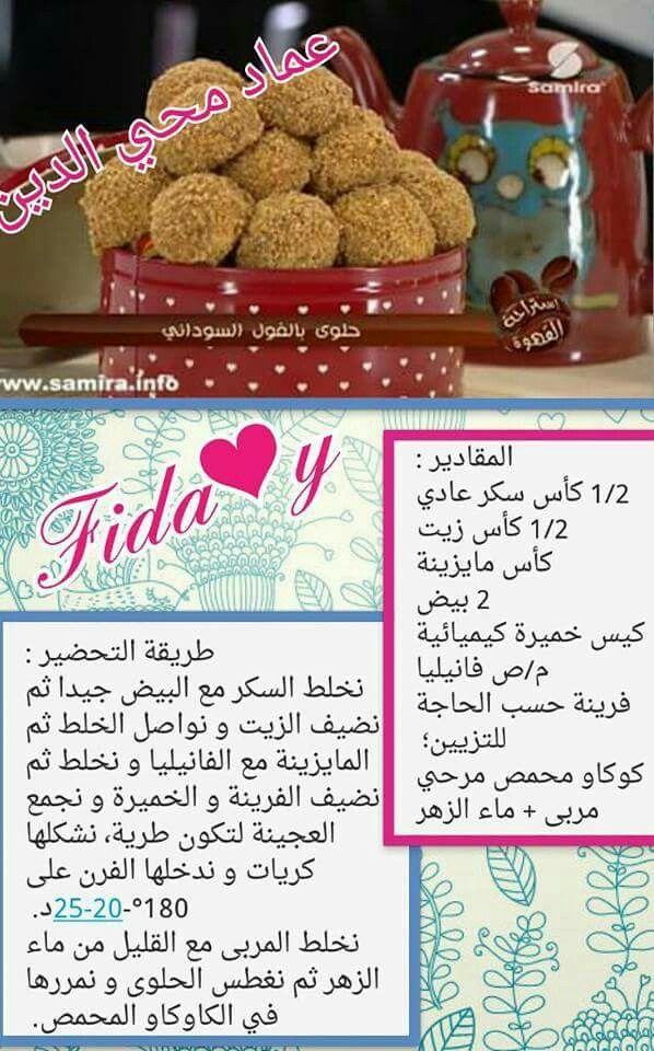Pingl par nada saeed osman sur cuisine arabe - Recette de cuisine algerienne moderne ...