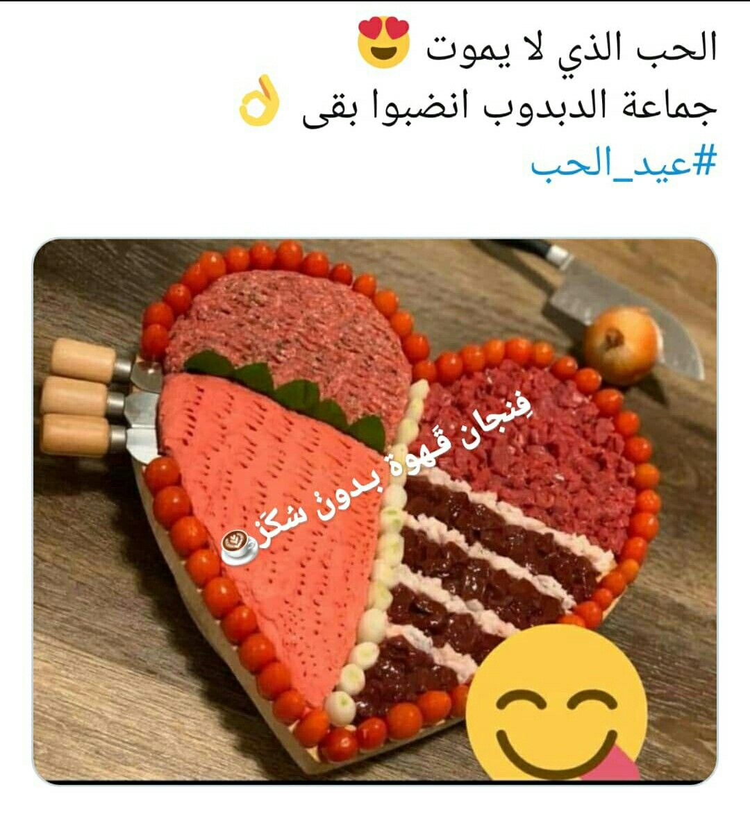 Eman Alhelou Adli Kullanicinin عيد الحب Valentine Day Panosundaki Pin