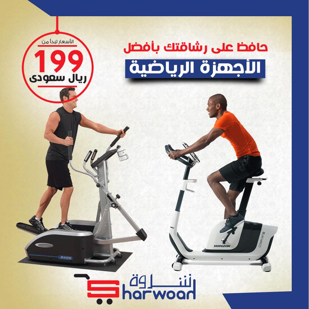 حافظ على رشاقتك بأفضل الأجهزة الرياضية Stationary Bike Gym Bike